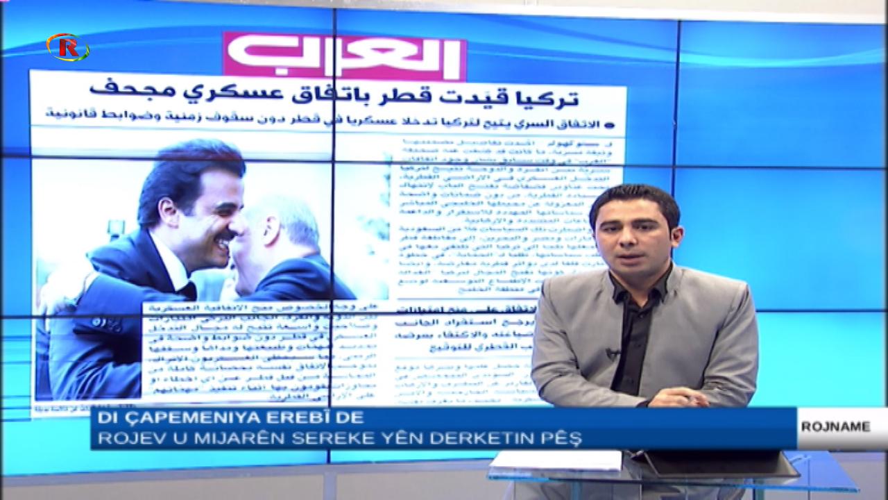 Photo of Ronahi TV -ROJNAME