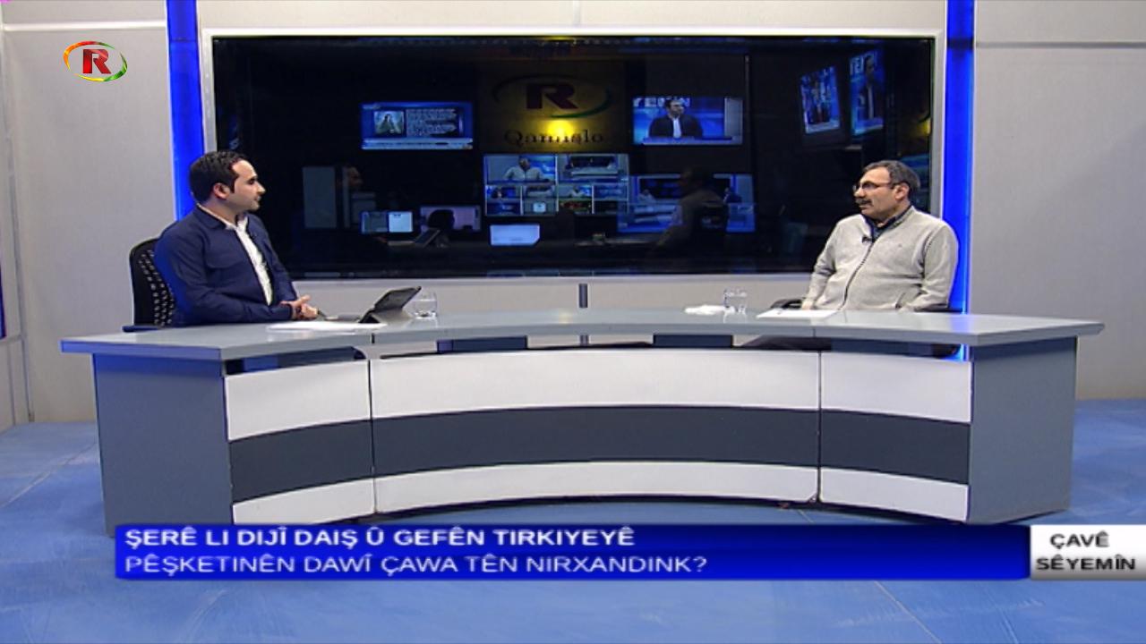 Photo of Ronahi TV -ÇAVÊ SÊYEMÎN