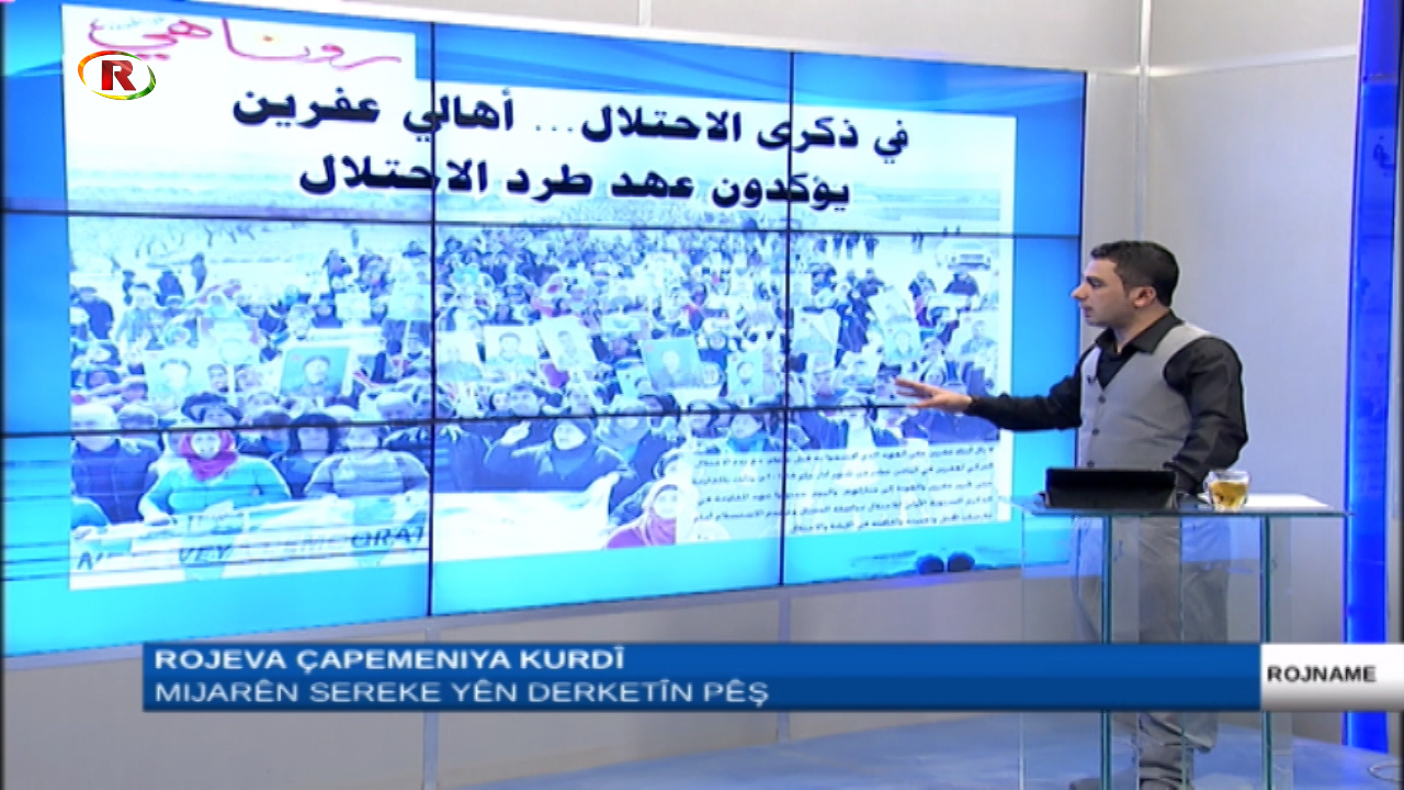 Photo of Ronahî TV – ROJNAME