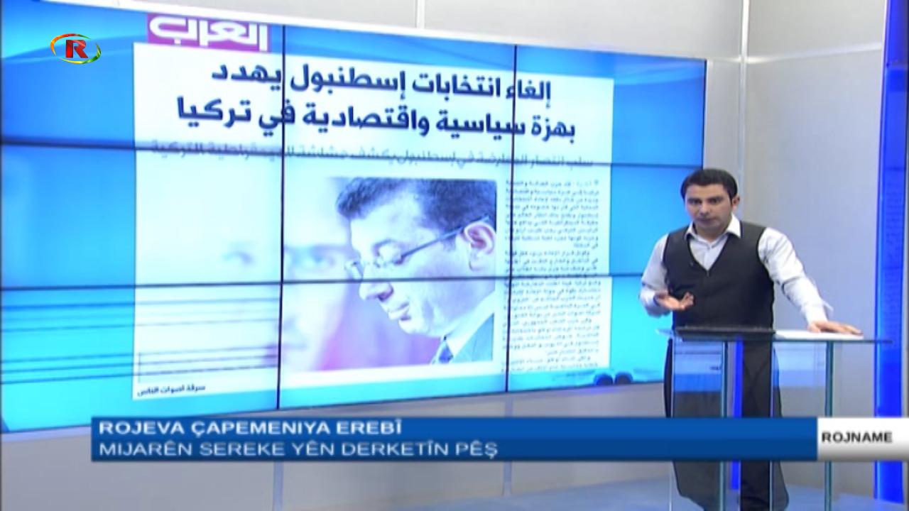 Photo of Ronahi TV – ROJNAME