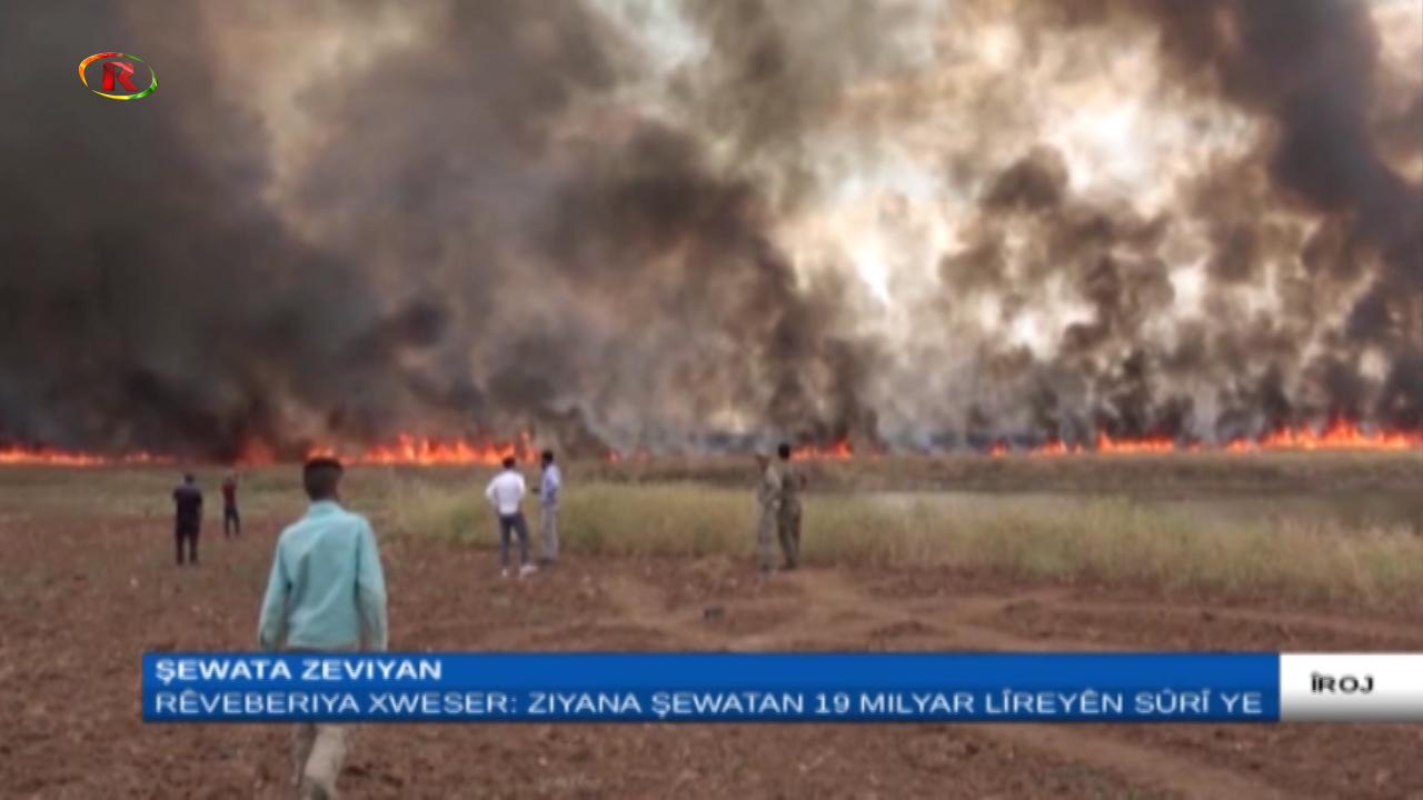 Photo of Ronahi TV – ÎROJ