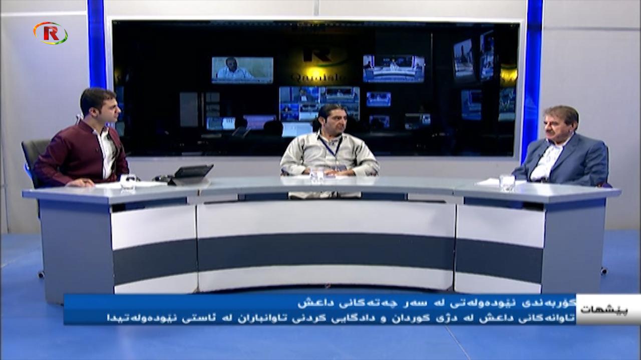 Photo of Ronahi TV – PÊŞHAT