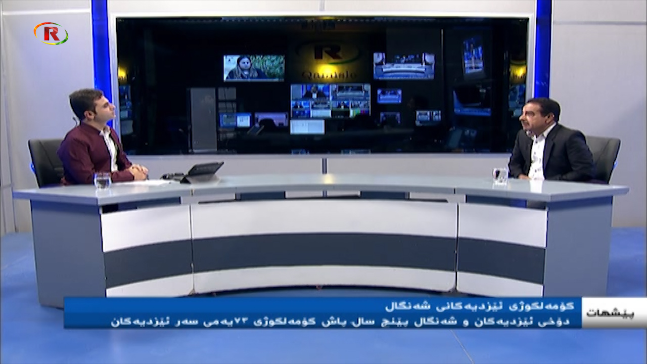 Photo of Ronahi TV – PÊŞHAT