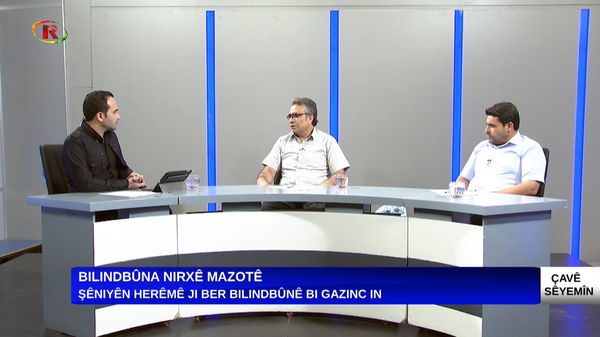 Photo of Ronahi TV – ÇAVÊ SÊYEMÎN