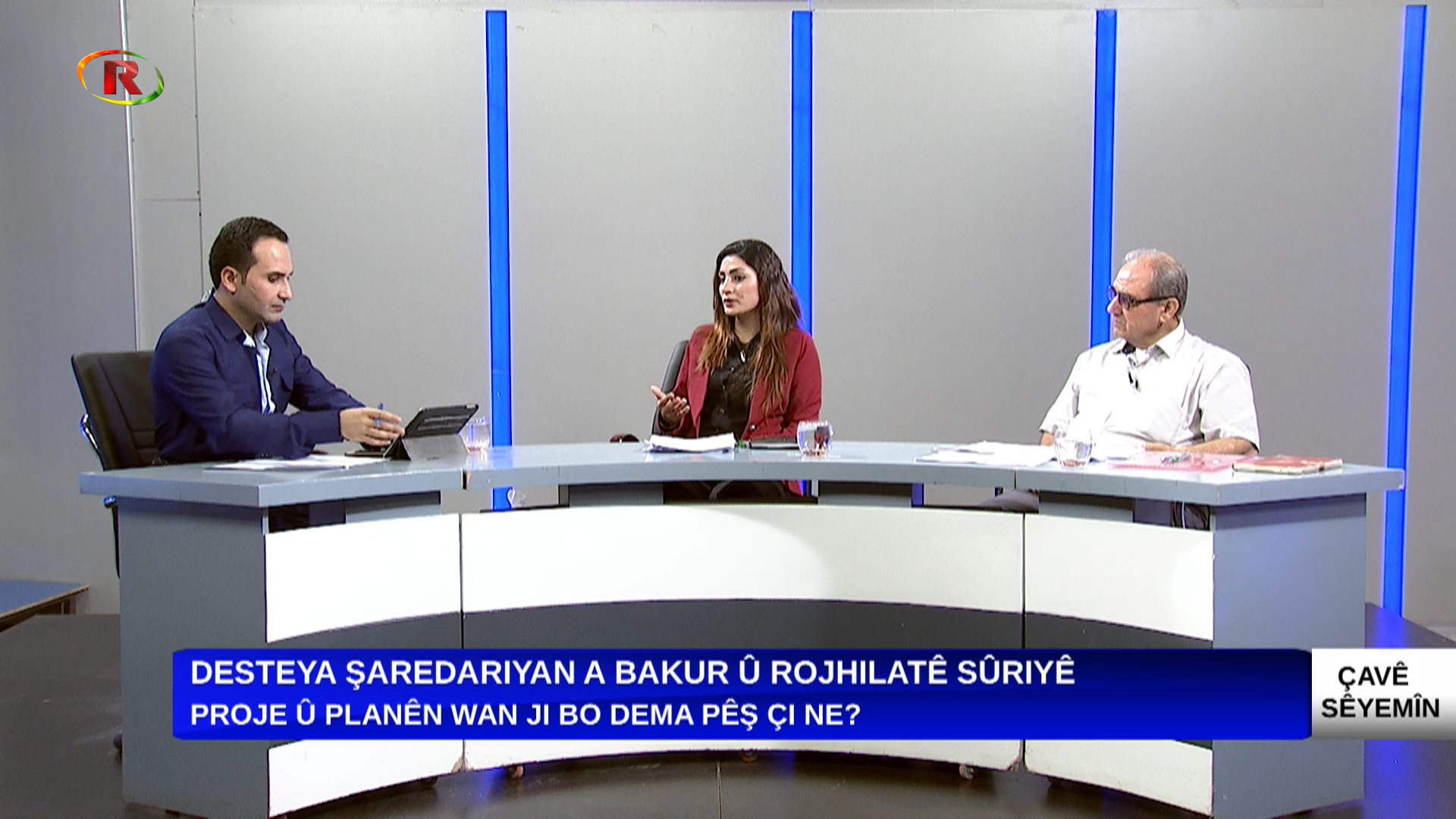 Photo of Ronahi TV – ÇAVÊ SÊYEMÎN