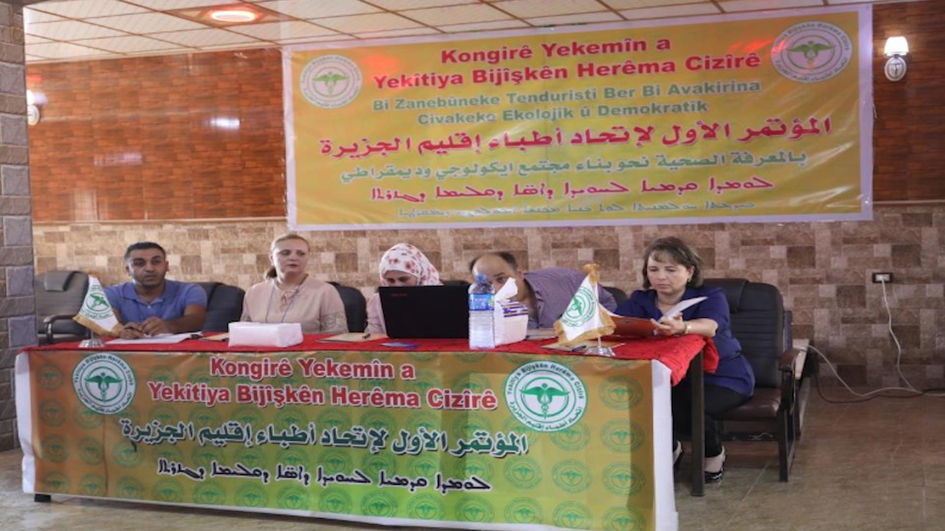 Photo of 1. kongreya yekîtiya bijîşkan a herêma cizîrê bi hat lidaxistin