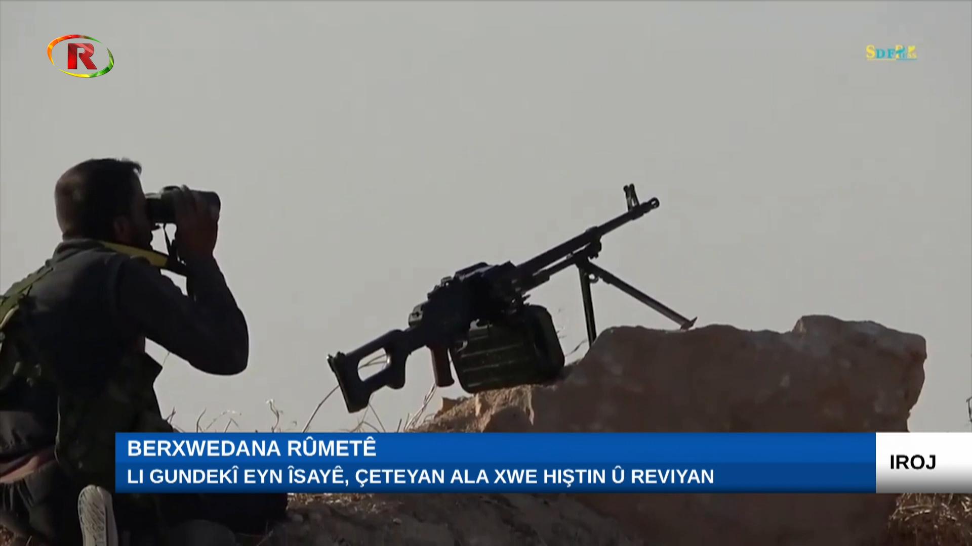 Photo of Ronahi TV -ÎROJ