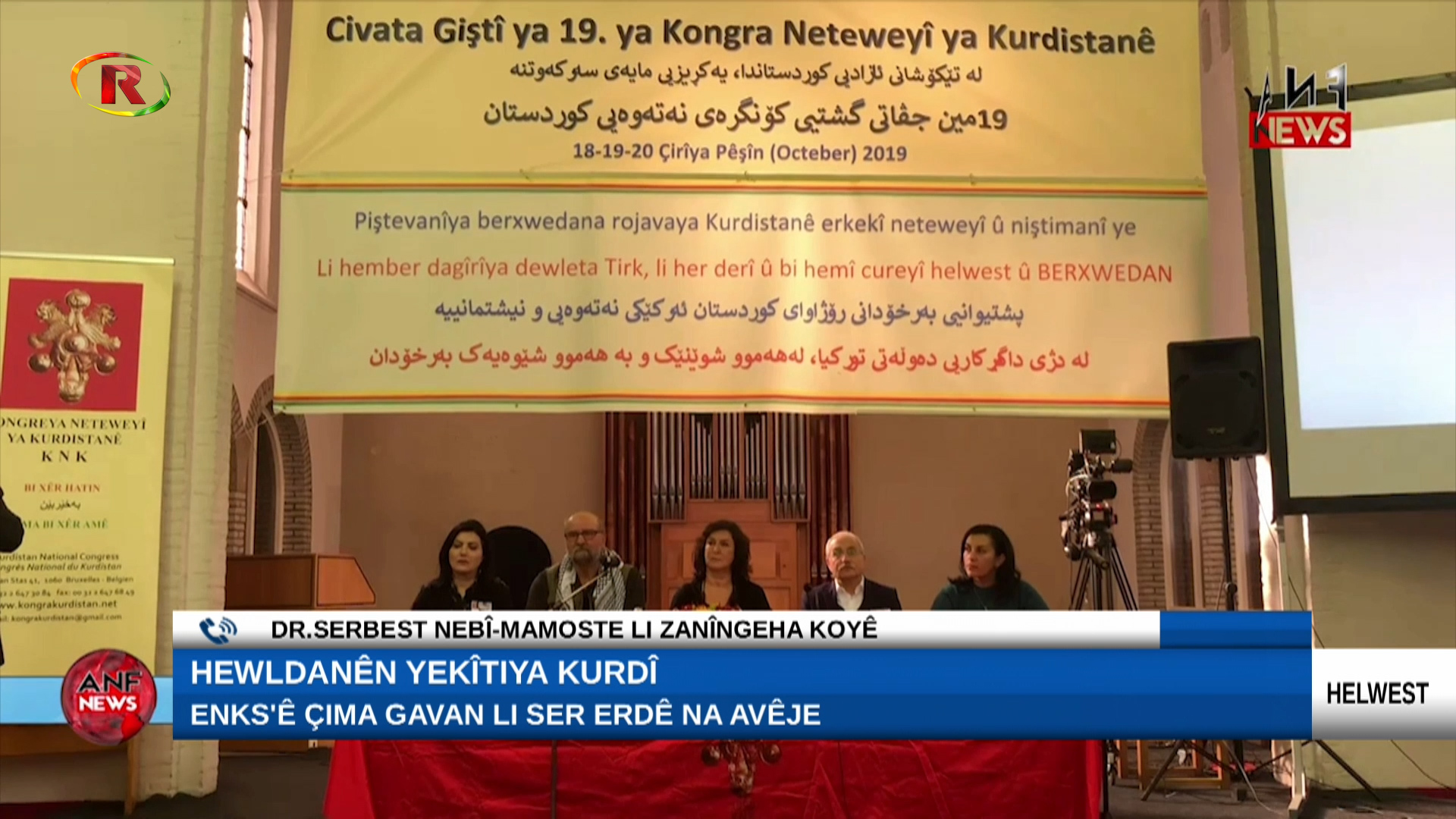 Photo of Ronahi TV – HELWEST