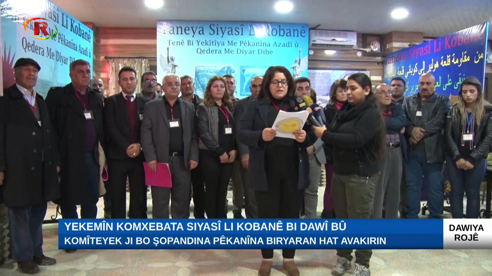 Photo of Ronahi TV – DAWIYA ROJÊ