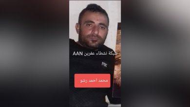 Photo of Dewleta Tirk Li Efrînê 7 kes hatin revandin