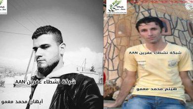 Photo of Efrîn..çeteyan piştî desteserkirina mala wan, 2 ciwan revandin