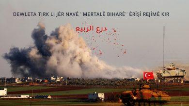 """Photo of Dewleta Tirk li jêr navê """"Mertalê Biharê"""" êrîşî Rejîmê kir"""