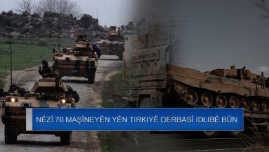 Photo of Nêzî 70 maşîneyên leşkerî yên Tirkiyê derbasî Idlibê bûn