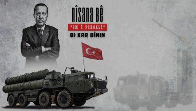 Photo of Erdogan: Nîsana bê em ê pergala S-400 bi kar bînin