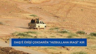 """Photo of Çeteyên DAIŞÎ êrîşî çekdarên """"Hizbullaha Iraqî"""" kir, 2 çekdar hatin kuştin"""