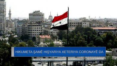 Photo of Hikumeta Şamê: Kêmhejimara nexweşan li Sûriyê nayê wateya dilrehetiyê
