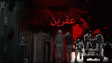 Photo of Çeteyan li Efrînê û navçeyên wê 5 sivîl revandin