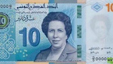 Photo of Li Tunisê wêneya yekem jina bijîşk, li ser pereyan hat çapkirin