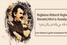 Photo of PYD: Azadiya Rêber Ocalan ji azadiya rasteqîn a tevhaî gelan e