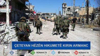 Photo of Li Homsê, çeteyan hêzên hikumeta Şamê kirin armanc