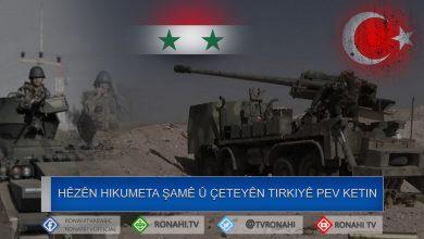 Photo of Hêzên hikumeta Şamê û çeteyên Tirkiyê pev ketin