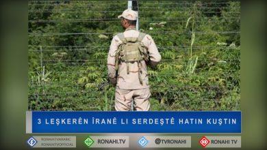 Photo of Li Rojhilatê Kurdistanê 3 leşkerên Îranê li Serdeştê hatin kuştin