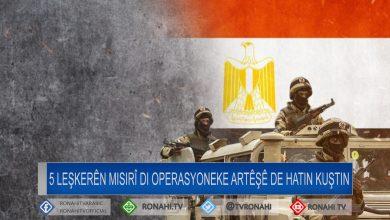 Photo of Li Sînaya 5 leşkerên Misirî di operasyoneke artêşê de hatin kuştin