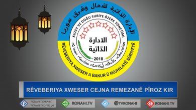 Photo of Rêveberiya Xweser cejna Remezanê pîroz kir