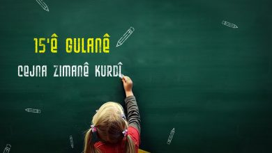 Photo of Zimanê Kurdî ji kovara hawarê gihaşt zarokên Rojava