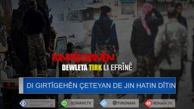 Photo of Efrîn..Di girtîgehên çeteyan de bi dahan jin hatin dîtin