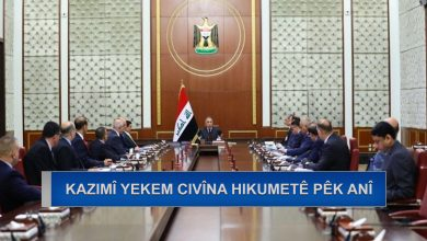 Photo of Serokezîrê Iraqê Kazimî yekem civîna hikumetê pêk anî
