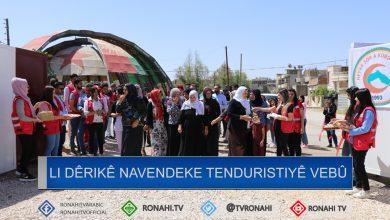 Photo of Heyva Sor a Kurd li Dêrikê navendeke tenduristiyê vekir