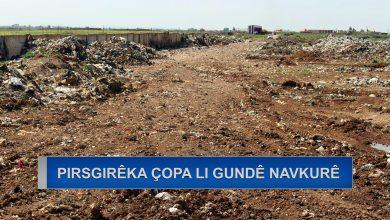 Photo of Pirsgirêka çopa li gundê Navkurê yê Qamişlo