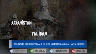 Photo of Talîbanê êrîşek pêk anî, 15 kes ji herdu aliyan hatin kuştin