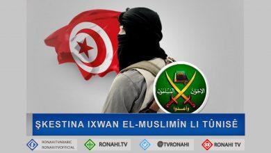 Photo of Şkestina Ixwan El-Muslimîn li Tûnisê, gelo wê xewnên Erdogan li ber bê biçin?