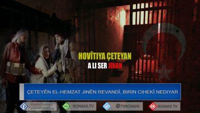 Photo of Li Efrînê çeteyên El-Hemzat jinên revandî, birin cihekî nediyar
