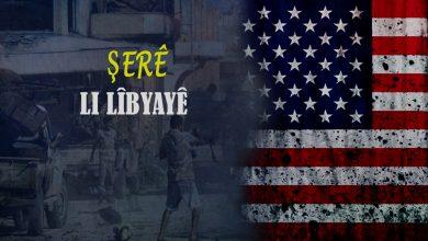 Photo of Wezareta derve ya Amerîka banga derxistina hêzên biyanî ji Lîbyayê kir