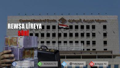 Photo of Banka navendî ya Sûrî tevgera veguhastina pereyên Sûrî sînordar kir