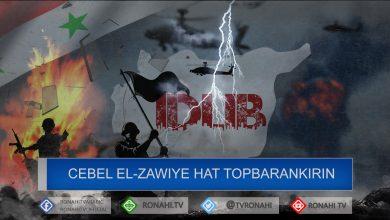 Photo of Hêzên hikûmeta Şamê Cebel El-Zawiye topbaran kir