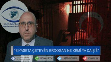 Photo of Ramî Ebdul Rehman: Siyaseta çeteyên Erdogan ne kêmî ya DAIŞ'ê