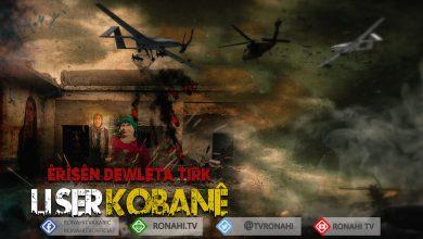 Photo of Li Kobanê di komkujiya 25'ê hizîranê de 233 sivîl şehîd bûn