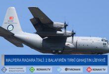 Photo of Malpera radara Îtalî: 2 balafirên Tirkî gihaştin Lîbyayê
