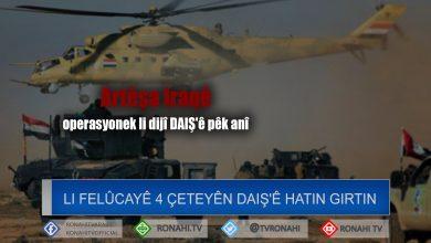 Photo of Li Felûcayê a Iraqê 4 çeteyên DAIŞ'ê hatin girtin