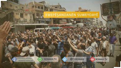 Photo of Hêzên ewlehiyê yên hikûmeta Şamê herî kêm 10 xwepêşander bin çav kirin