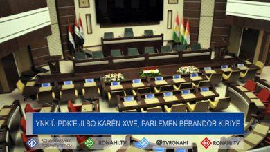 Photo of YNK Û PDK'ê ji bo karên xwe, parlemen bêbandor kiriye