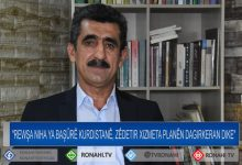 """Photo of """"Rewşa niha ya Başûrê Kurdistanê, zêdetir xizmeta planên dagirkeran dike"""""""