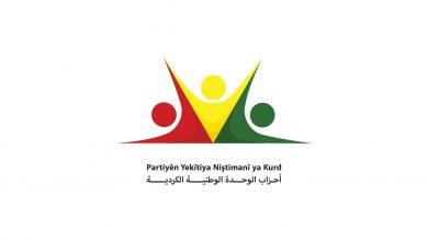 Photo of PYNK: Lihevkirina partiyên Kurd Yekîtiya navbera pêkhateyan xurtir dike