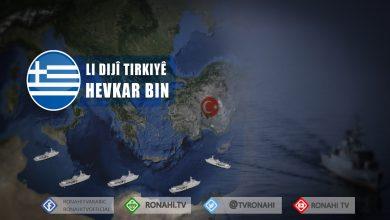 Photo of Serok Erkanê Artêşa Yûnanistanê li dijî Tirkiyê banga hevkariyê kir