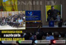 Photo of konferansa yekem a gaziyên şer ên kantona Qamişlo hat lidarxistin