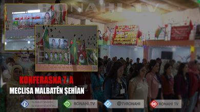 Photo of Konferansa 7. a Meclisa Malbatên Şehîdan li Kobanê hat lidarxistin